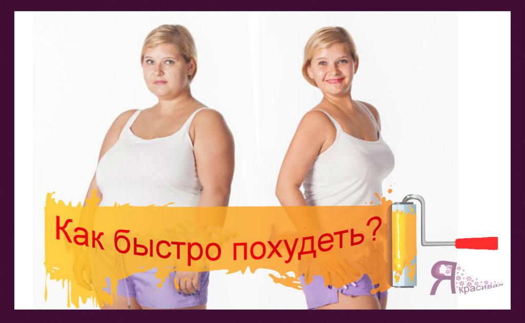 как срочно похудеть в домашних условиях